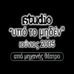 deadline, studio υπο το μηδεν, Νικος Καραγεωργος, χωρος θεατρικης ερευνας