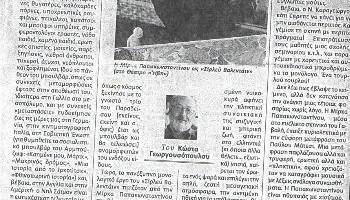 Σιρλει Βαλενταιν, Κωστας Γεωργουσοπουλος